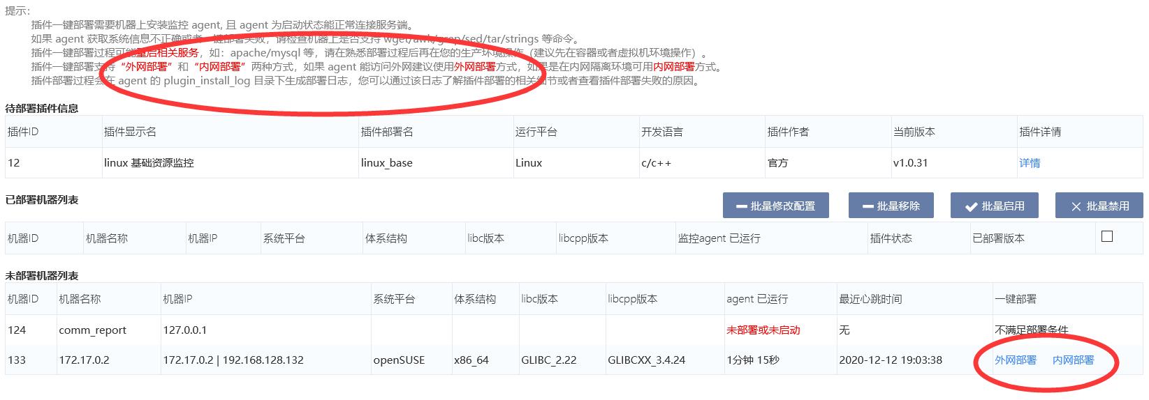 云监控开源 v3.2 发布